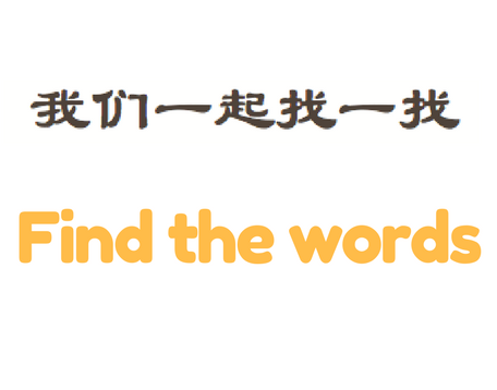Fun With Chinese Words (1)